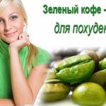 Зеленый кофе – бодрость и похудение в одной чашке