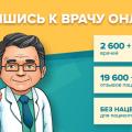 Онлайн сервис поиска врачей: как найти хорошего доктора за 5 минут?